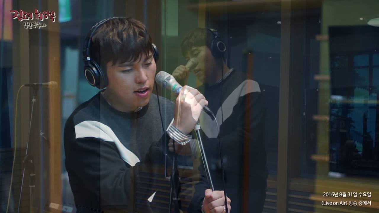 Han Dong Geun – Amazing You, 한동근 – 그대라는 사치 [정오의 희망곡 김신영입니다] 20160831
