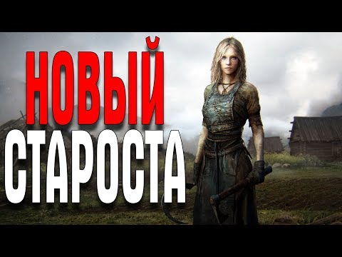 Life Is Feudal: Forest Village СТАРОСТА