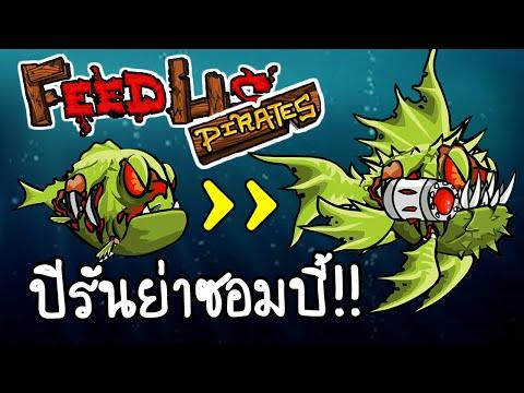 Feed Us Pirates - ปิรันย่าซอมบี้!! [ เกมส์มือถือ ]
