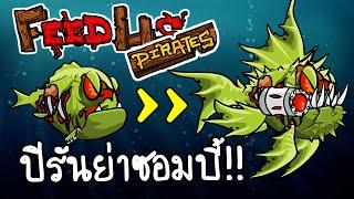 Feed Us Pirates - ปิรัน�...