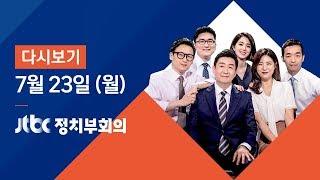2018년 7월 23일 (월) 정치부회의 다시보기 - 노회찬, 서울 중구 아파트서 숨진 채 발견