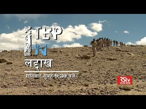 Promo - NATIONAL SECURITY - ITBP in Ladakh (Hindi)