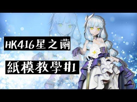 邢天紙模小教室 少女前線 HK416星之繭教學 #1 - YouTube