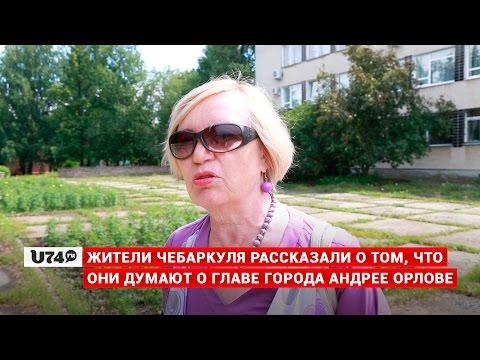 U74.RU:  Жители Чебаркуля рассказали о том, что они думают о главе города Андрее Орлове