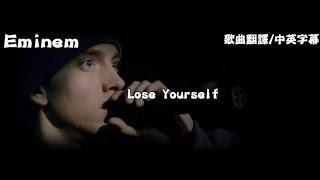 【歌曲翻譯】 Eminem Lose Yourself (中文字幕)
