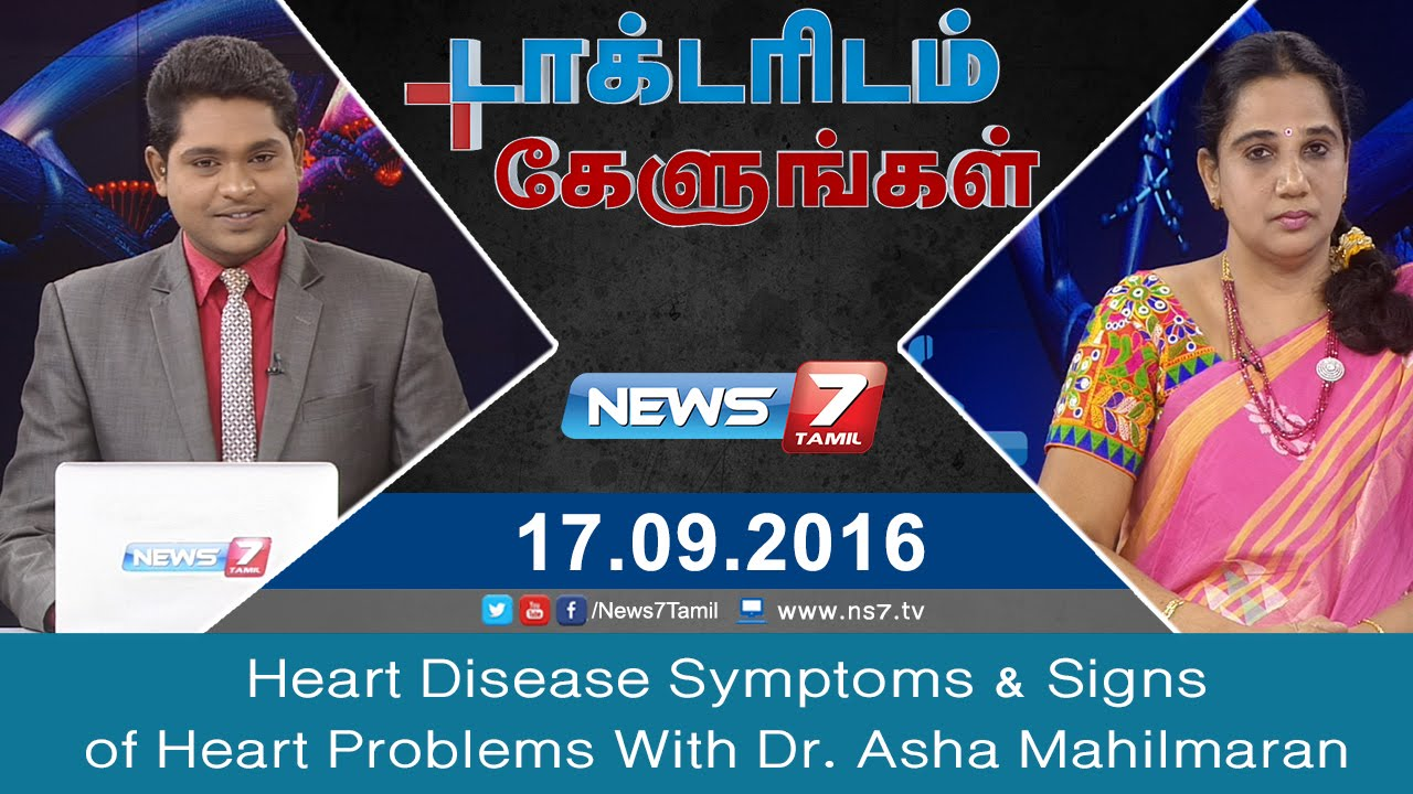 Heart Disease Symptoms & Signs of Heart Problems With Dr