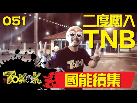 [Namewee Tokok] 051 TNB Again! 國能續集 04-10-2015