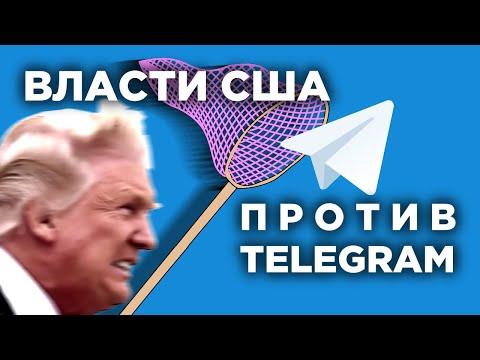 Продолжение торговой войны, США против Telegram и уступки ЦБ инвесторам / Новости экономики