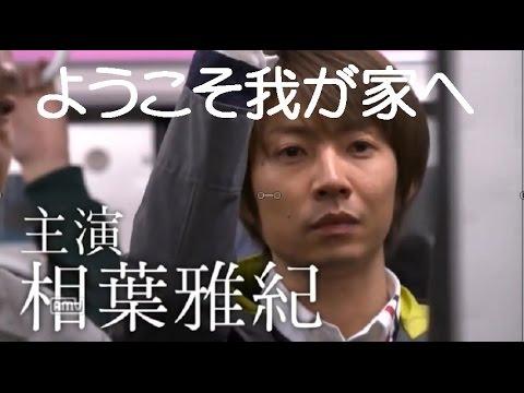 月9ドラマ4/13から放送!相葉雅紀、沢尻エリカ、有村架純出演。