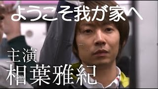 月9ドラマ4/13から放送!相葉雅紀、沢尻エリカ、有村架純出演。 youtub...