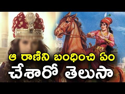 రాణిని బంధించి ఎం చేశారో తెలుసా! || Razia Sultana || T Talks