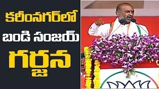 Bandi Sanjay Angry Speech At BJP Samara Bheri Meeting in Karimnagar | Bharat Today