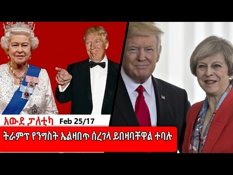 What Will Happen When the Queen Hosts Donald Trump?