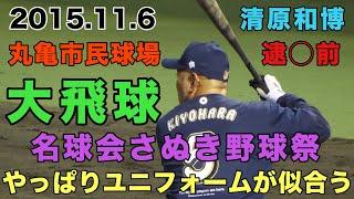 逮◯前 清原和博 名球会 丸亀市民球場 大飛球 2015.11.6