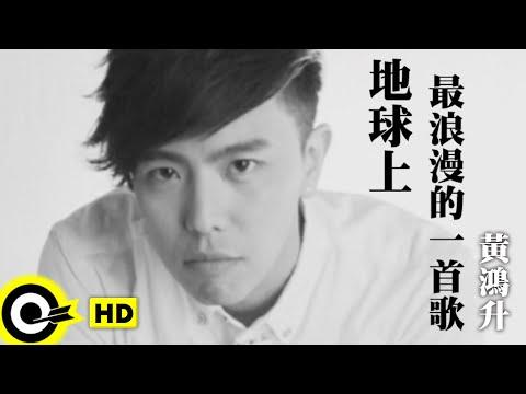 黃鴻升 Alien Huang【地球上最浪漫的一首歌】Official Music Video