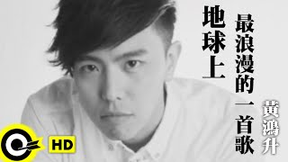 黃鴻升 Alien Huang【地球上最浪漫的一首歌】Official Music Video thumbnail