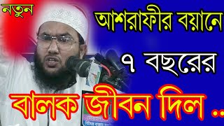 Download lagu Maulana Shoib Ahmed Ashrafi New Waz MP3