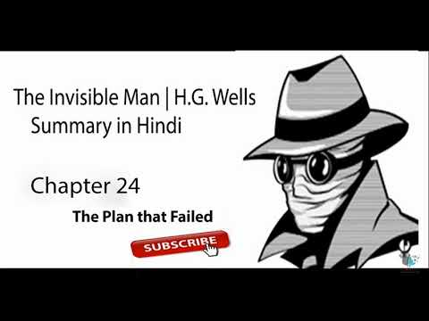 Chapter 24 | The Plan That Failed | The invisible man summary in Hindi | Class 12 | H G Wells