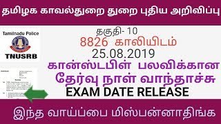 TNUSRB Police Constable Hall Ticket 2019 - Download TN PC Admit Card 25-08-2019
