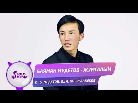 Баяман Медетов - Жумгалым / Жаны 2020