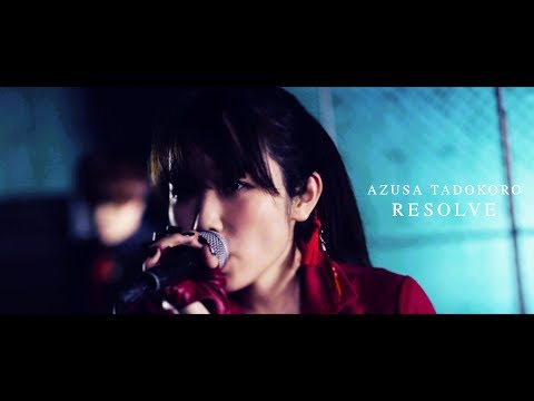 田所あずさ / 7th Single - RESOLVE - TVアニメ「バキ」EDテーマ - Music Video Full