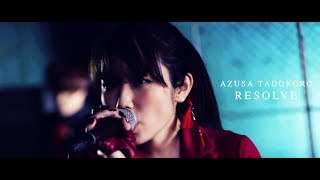 RESOLVE/田所あずさ TVアニメ「バキ」ED Music Video Full
