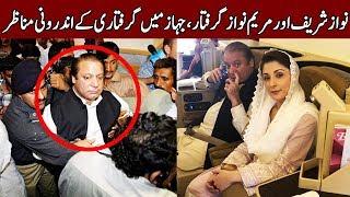 Nawaz Sharif and Maryam Nawaz arrested at Lahore Airport | 13 July 2018 | Expres News