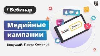 Медийные кампании в Яндекс Директ