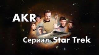 AKR - Обзор: Star Trek Оригинальный сериал