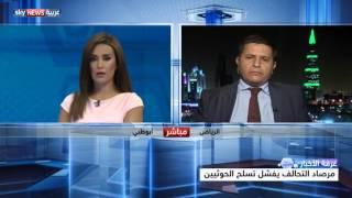 مرصاد التحالف يفشل تسلح الحوثيين