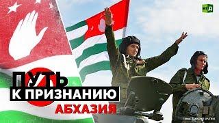 Путь к признанию. Абхазия