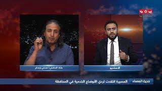 مسيرة في تعز تطالب برحيل السلطة المحلية | حديث المساء
