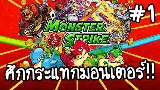 Monster Strike #1 - ศึกกระแทกมอนเตอร์!! [ เกมส์มือถือ ]