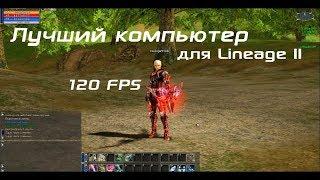 Лучший компьютер для Lineage 2 | Оптимизация ПК для Lineage 2