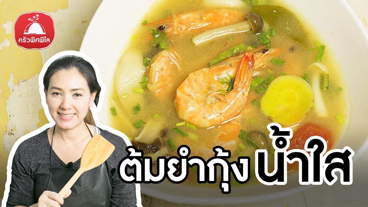 สอนทำอาหารไทย ต้มยำกุ้ง รสเด็ด ต้มยำกุ้งน้ำใส สูตรต้มยำ ทำอาหารง่ายๆ   ครัวพิศพิไล