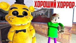 ХОРОШИЙ ХОРРОР В ГАРИС МОД - ФРЕДДИ И БАЛДИ / Garry's Mod
