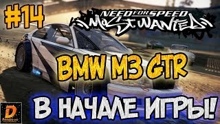 NFS: Most Wanted - БАГ С BMW M3 GTR!   LB #14