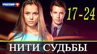 Нити судьбы 17-24 серия /сериалы 2017/ Русские новинки фильмов #анонс Наше кино