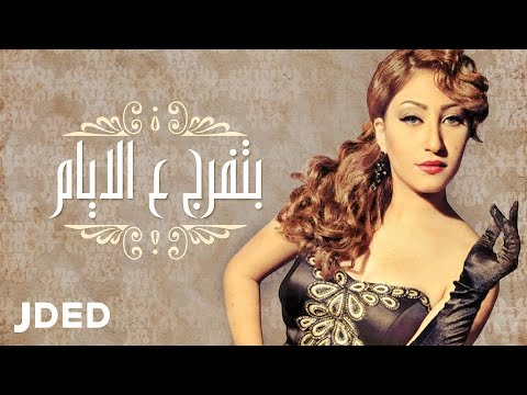 بوسي  بتفرج ع الايام حصريًا  Bousy  Btfarag Al Ayam Exclusive 2016