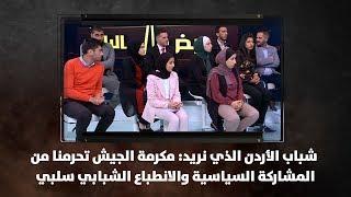 شباب الأردن الذي نريد: مكرمة الجيش تحرمنا من المشاركة السياسية والانطباع الشبابي سلبي