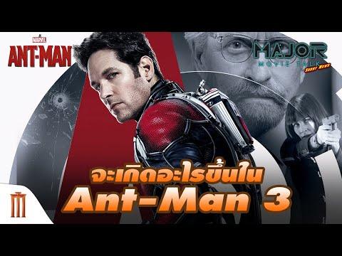 จะเกิดอะไรขึ้นใน Ant-Man 3 !?- Major Movie Talk [Short News]