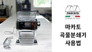 마카토 곡물분쇄기(제분…