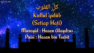 Sholawat Kerinduan (SAW) - Kullul Qulub | Hasan Alaydrus | Lirik + Subtitle Indonesia |