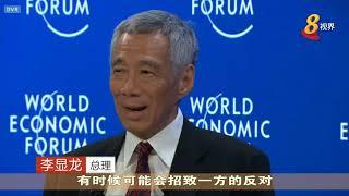 李显龙:中美贸易争端将持续 我国须持身中立