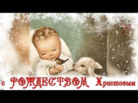 С РОЖДЕСТВОМ ХРИСТОВЫМ! ПОЗДРАВЛЕНИЕ с Рождеством Христовым! Рождественская видео открытка 07 01 202
