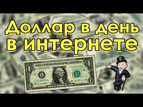 Как заработать доллар в день в интернете в 2017 году