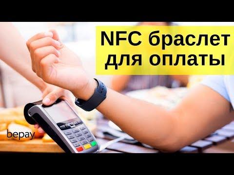 NFC браслет для бесконтактной оплаты BePay