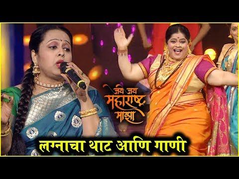 Jai Jai Maharashtra Majha - LAGIN & KOLI SONGS | लग्नाचा थाट आणि गाणी | Sony Marathi