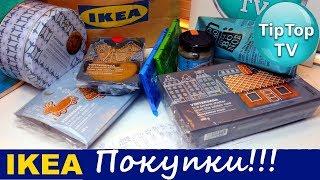 ПОКУПКИ В ИКЕА❤ ДЕКАБРЬ 2017 НОВЫЙ ГОД❄ IKEA ❤ТИП ТОП ТВ