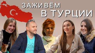 Экспаты в Турции. Почему здесь жизнь лучше? Про турков, переезд и интеграцию